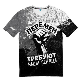 Мужская футболка 3D «Перемен требуют наши сердца»